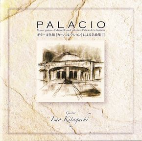 【PALACIO 〜ギター文化館カーノ・コレクションによる名曲集�】 0年 /  / 新品 / 販売中 /  2,200円 / ケース有