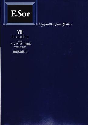 【標準版 ソル・ギター曲集 練習曲集�】 0年 / 日本 / 新品 / 販売中 /  1,650円 / ケース無