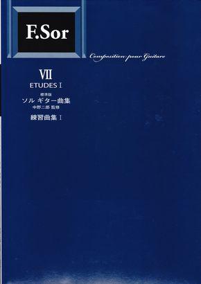 【標準版 ソル・ギター曲集 練習曲集�】 0年 / 日本 / 新品 / 販売中 /  1,620円 / ケース無