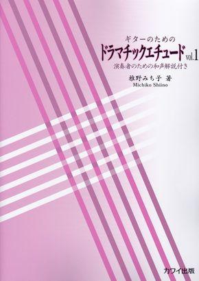 【ギターのためのドラマチックエチュード Vol.1】 2017年 / 日本 / 新品 / 販売中 /  2,268円 / ケース無