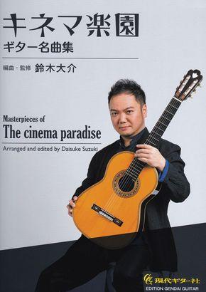【キネマ楽園 ギター名曲集】 0年 / 日本 / 新品 / 販売中 /  3,300円 / ケース無