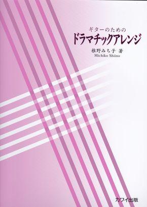 【ギターのためのドラマチックアレンジ】 0年 / 日本 / 新品 / 販売中 /  2,310円 / ケース無