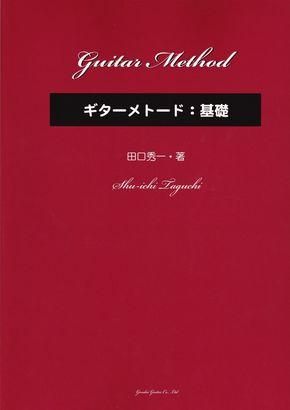 【ギターメトード 基礎】 0年 / 日本 / 新品 / 販売中 /  2,200円 / ケース無
